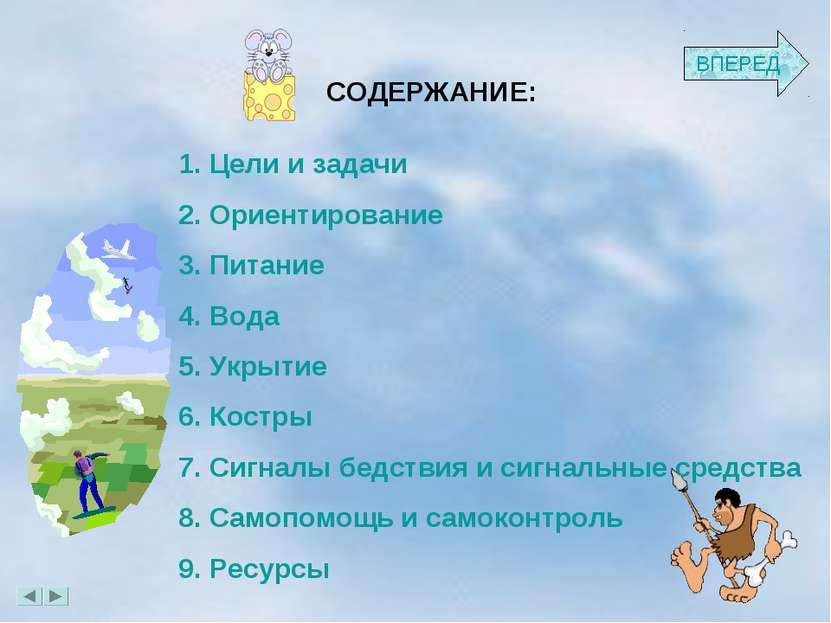 СОДЕРЖАНИЕ: Цели и задачи Ориентирование Питание Вода Укрытие Костры Сигналы ...