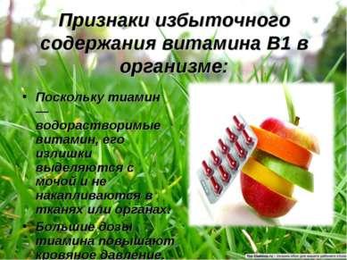 Признаки избыточного содержания витамина В1 в организме: Поскольку тиамин — в...