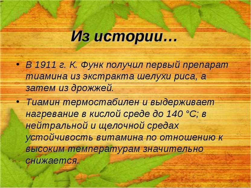 Из истории… В 1911 г. К. Функ получил первый препарат тиамина из экстракта ше...