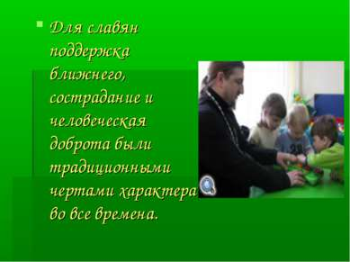 Для славян поддержка ближнего, сострадание и человеческая доброта были традиц...