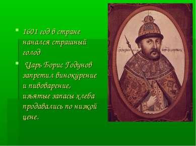 1601 год в стране начался страшный голод Царь Борис Годунов запретил винокуре...