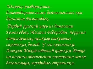 Широко развернулась благотворительная деятельность при династии Романовых. Пе...