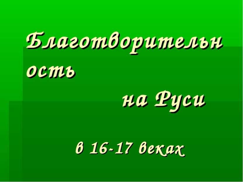 Благотворительность на Руси в 16-17 веках