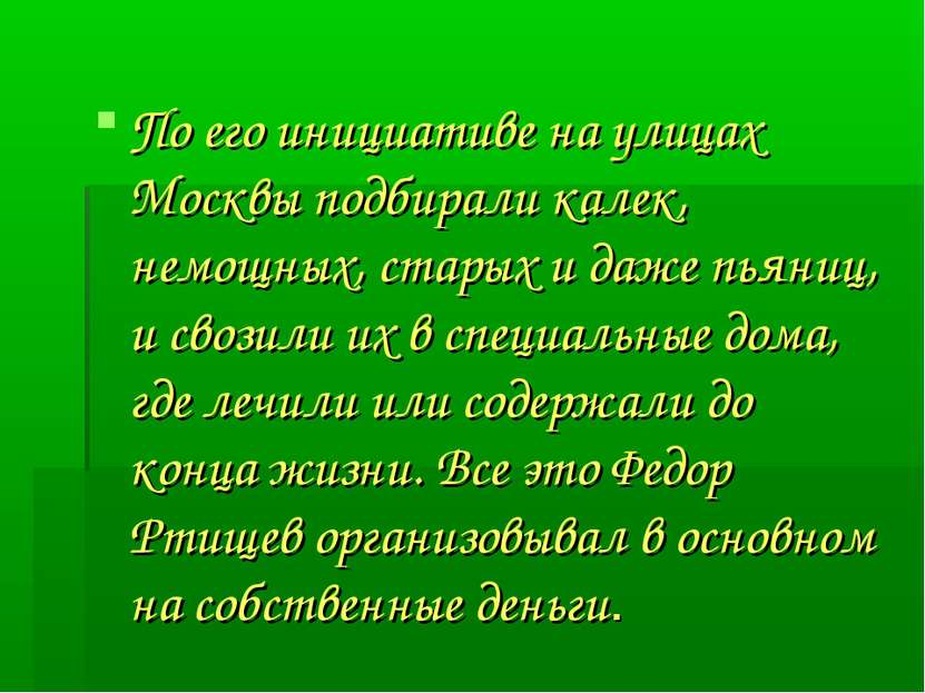 По его инициативе на улицах Москвы подбирали калек, немощных, старых и даже п...