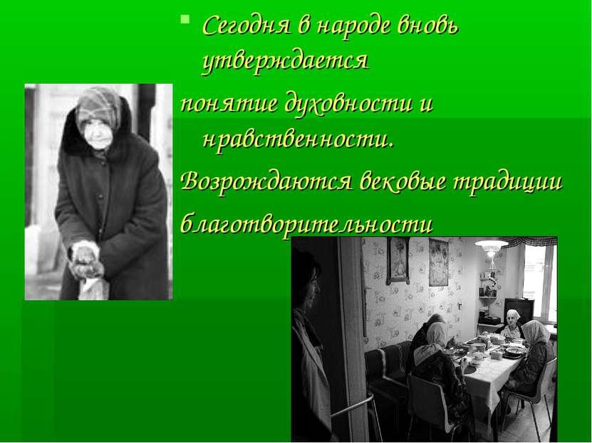 Сегодня в народе вновь утверждается понятие духовности и нравственности. Возр...