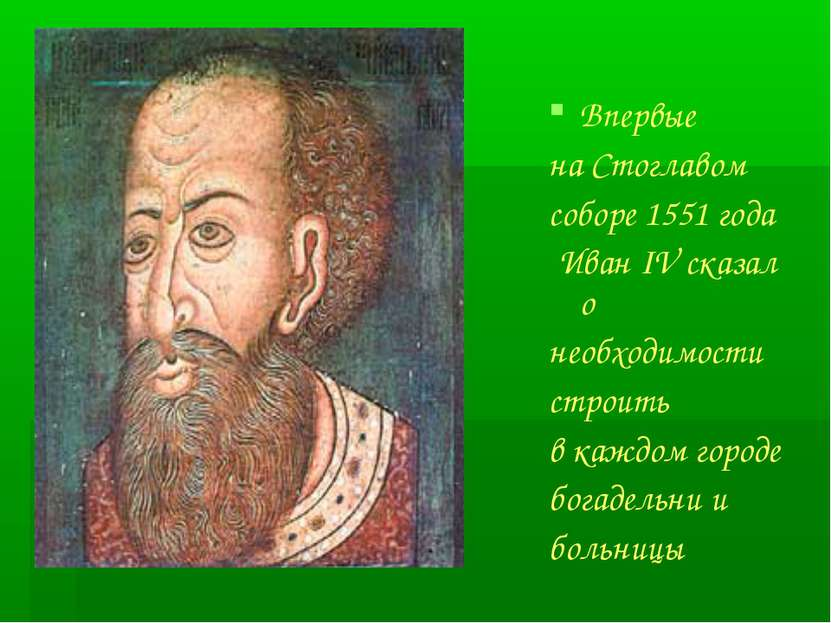 Впервые на Стоглавом соборе 1551 года Иван IV сказал о необходимости строить ...