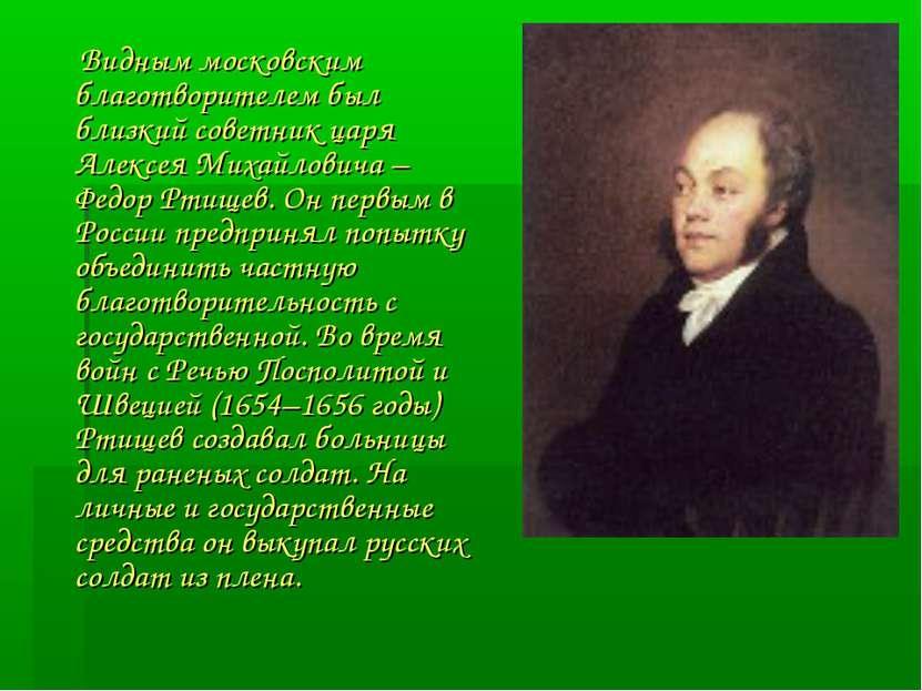 Видным московским благотворителем был близкий советник царя Алексея Михайлови...