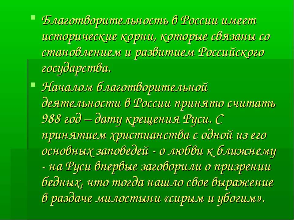 Благотворительность в России имеет исторические корни, которые связаны со ста...