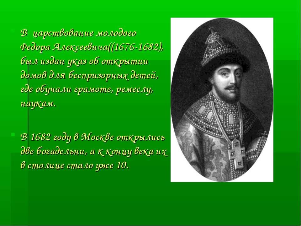 В царствование молодого Федора Алексеевича((1676-1682), был издан указ об отк...