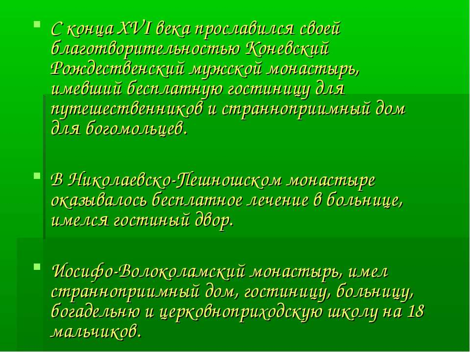 С конца XVI века прославился своей благотворительностью Коневский Рождественс...