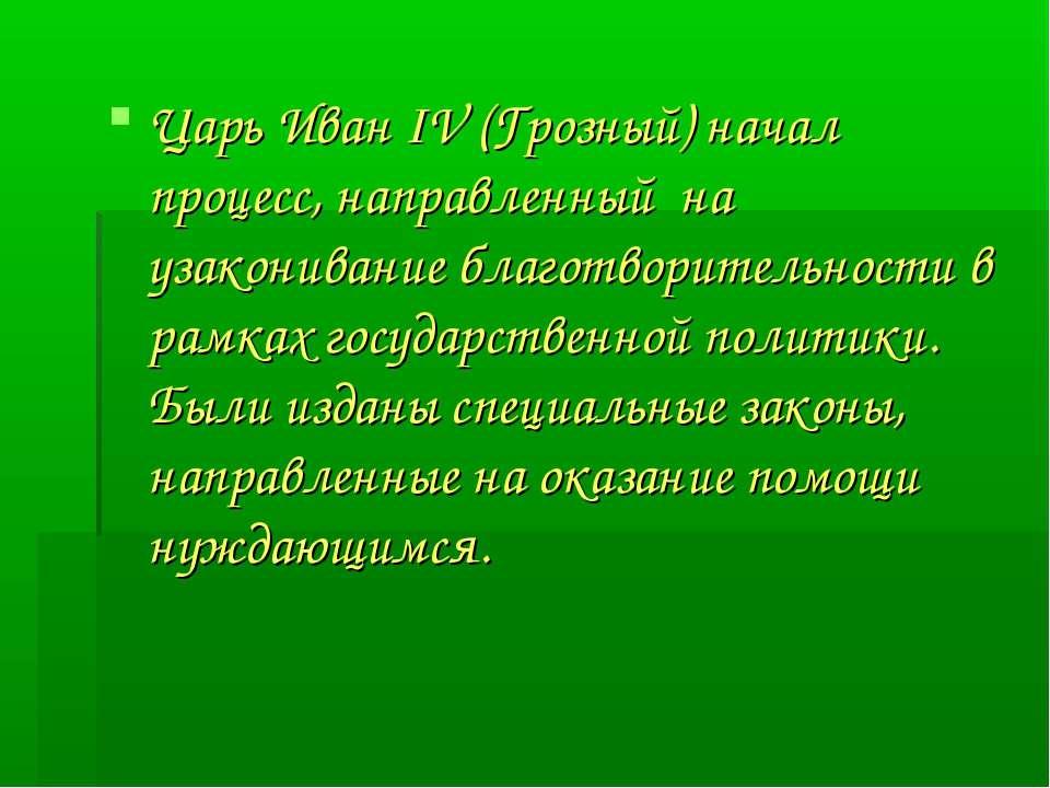 Царь Иван IV (Грозный) начал процесс, направленный на узаконивание благотвори...