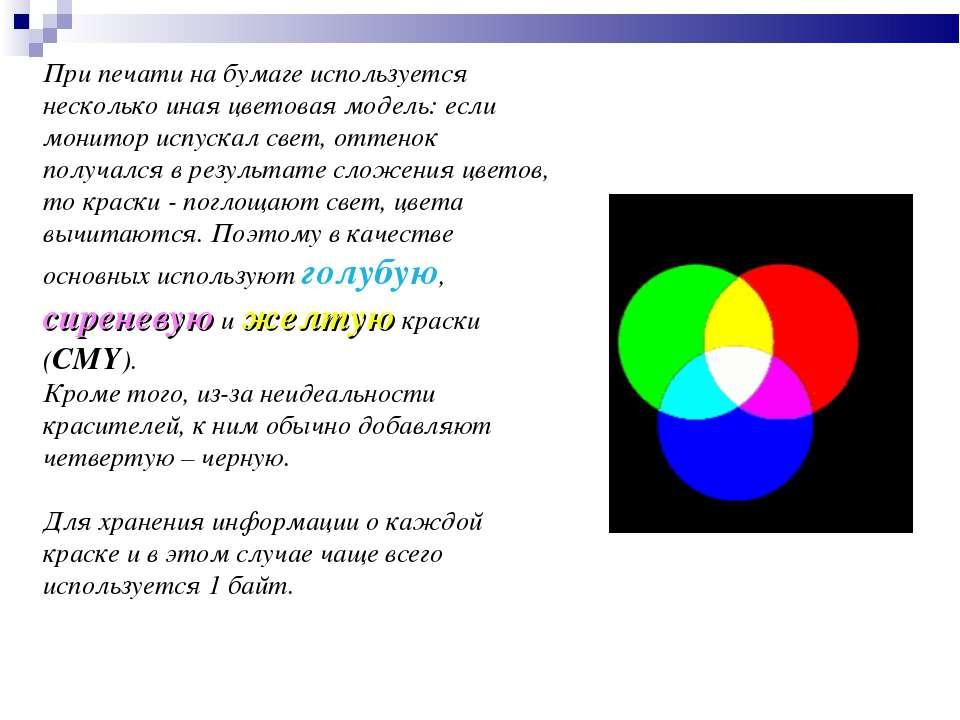 При печати на бумаге используется несколько иная цветовая модель: если монито...