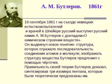 А. М. Бутлеров. 1861г 19 сентября 1861 г на съезде немецких естествоиспытател...