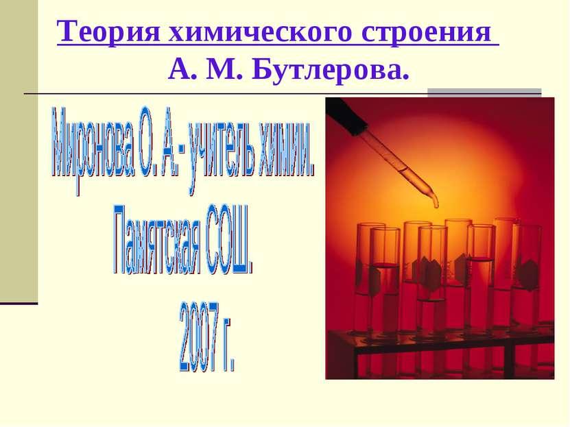 Теория химического строения А. М. Бутлерова.