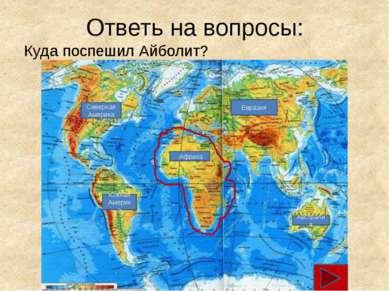 Ответь на вопросы: Куда поспешил Айболит? Южная Америка Северная Америка Афри...