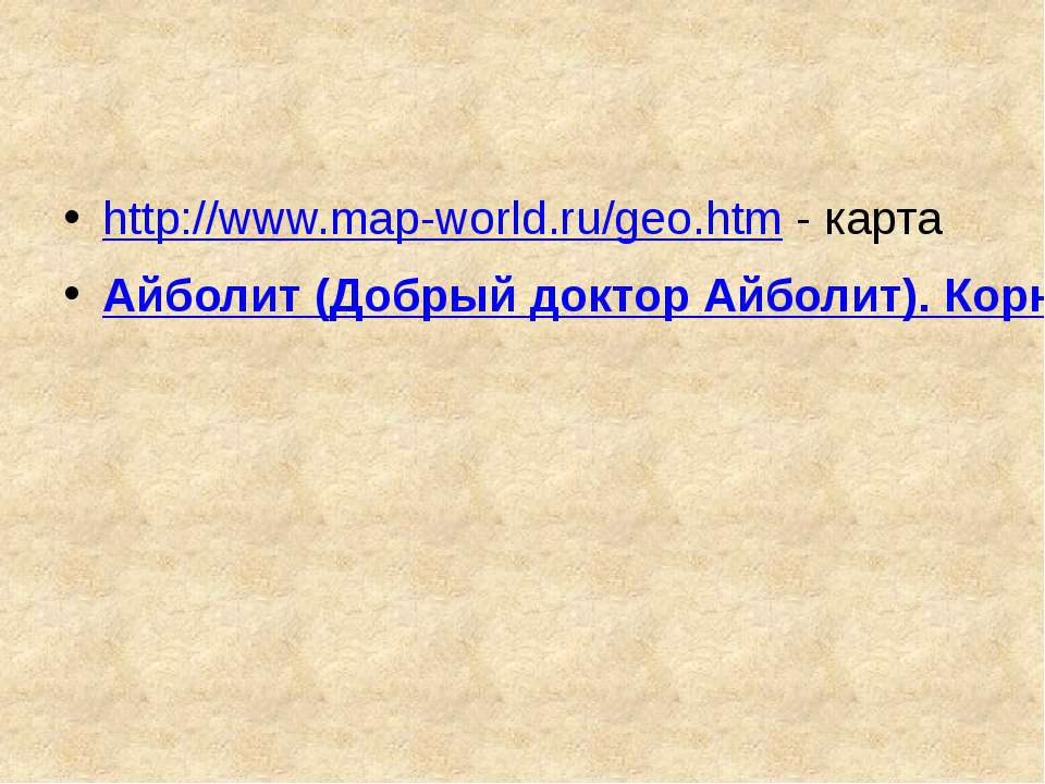 http://www.map-world.ru/geo.htm - карта Айболит (Добрый доктор Айболит). Корн...