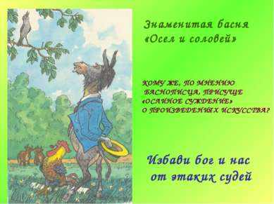 Избави бог и нас от этаких судей Знаменитая басня «Осел и соловей» КОМУ ЖЕ, П...