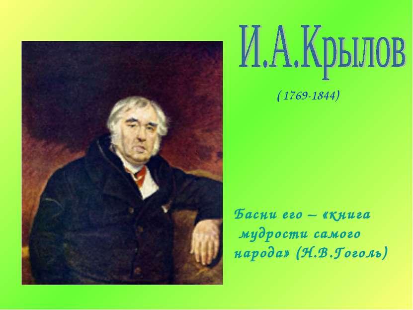( 1769-1844) Басни его – «книга мудрости самого народа» (Н.В.Гоголь) :