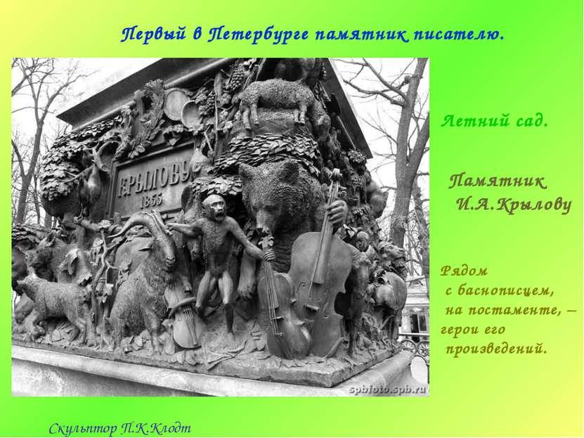 Первый в Петербурге памятник писателю. Летний сад. Памятник И.А.Крылову Скуль...