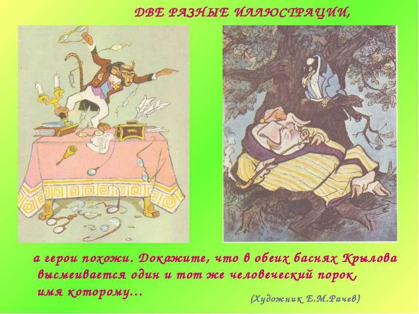 ДВЕ РАЗНЫЕ ИЛЛЮСТРАЦИИ, а герои похожи. Докажите, что в обеих баснях Крылова ...