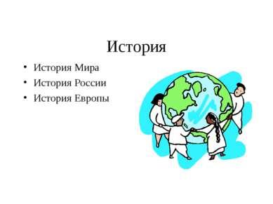 История История Мира История России История Европы