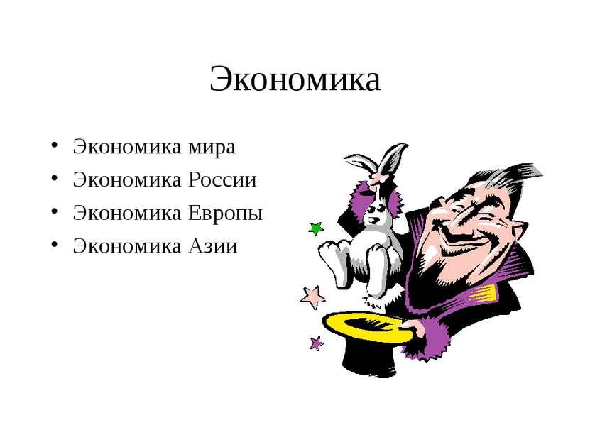 Экономика Экономика мира Экономика России Экономика Европы Экономика Азии