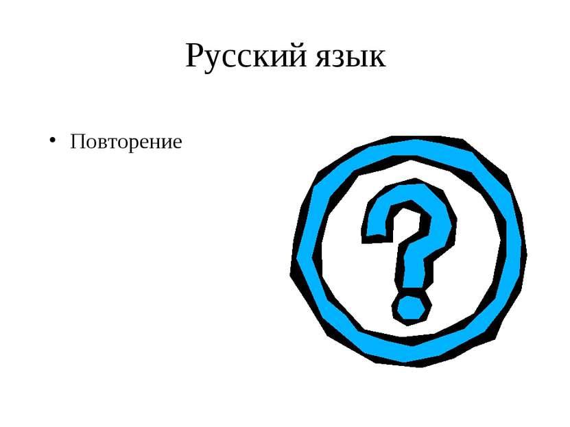 Русский язык Повторение