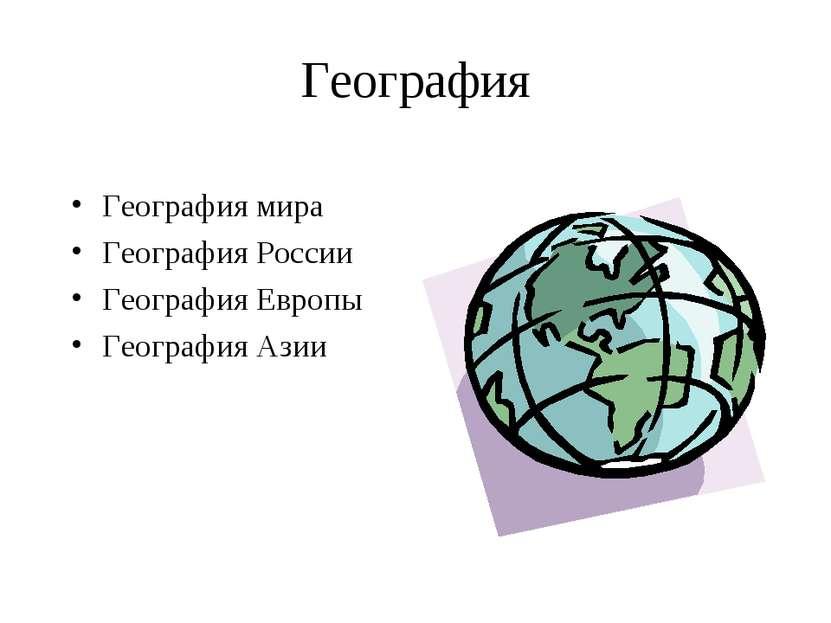 География География мира География России География Европы География Азии