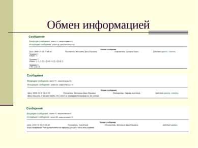 Обмен информацией