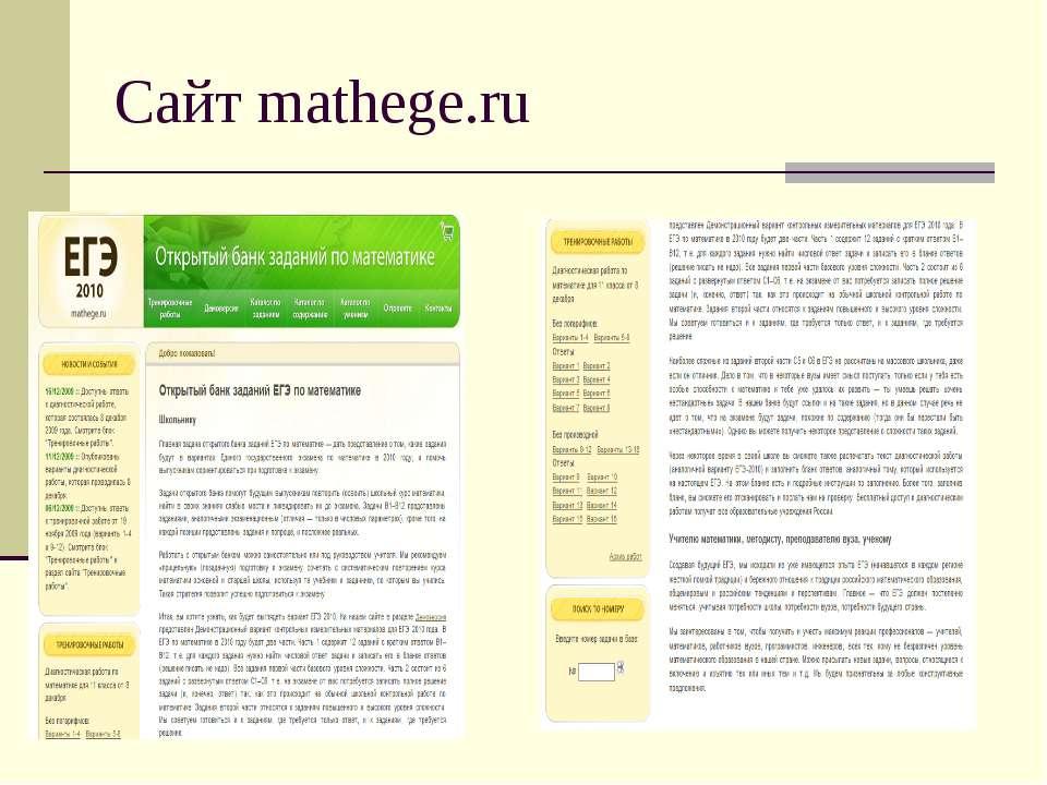 Сайт mathege.ru