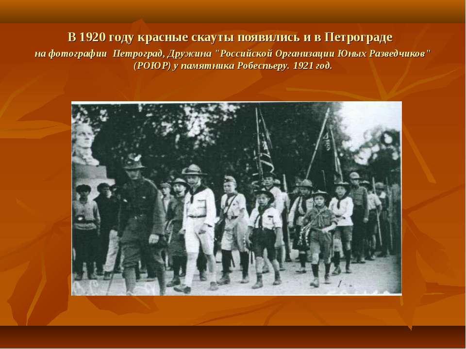В 1920 году красные скауты появились и в Петрограде на фотографии Петроград, ...
