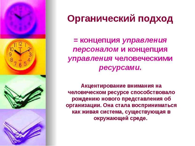 Органический подход = концепция управления персоналом и концепция управления ...