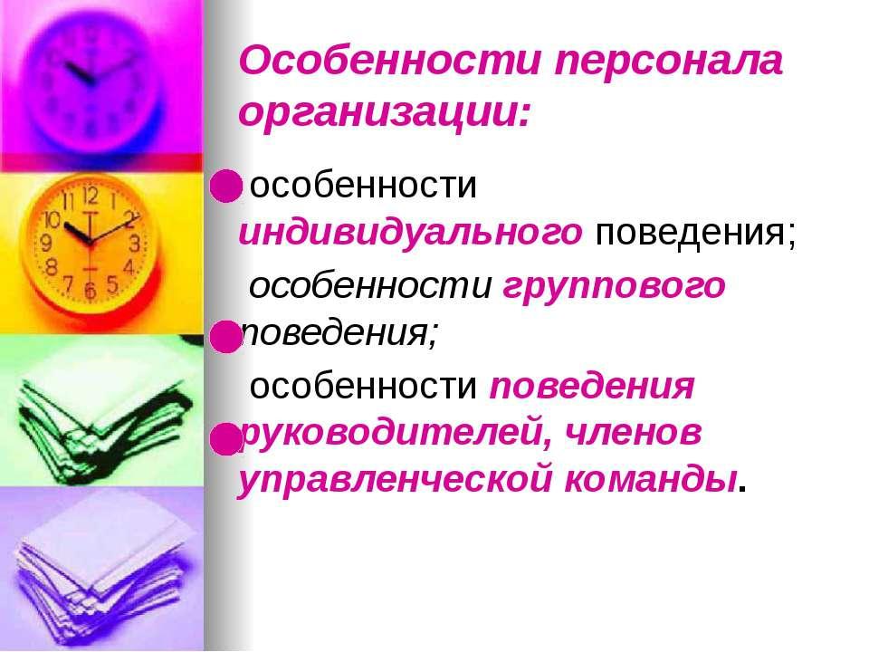 Особенности персонала организации: особенности индивидуального поведения; осо...