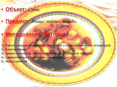 Объект: Супы. Предмет: Пища: первые блюда. Методология (Методы): 1). Работа с...