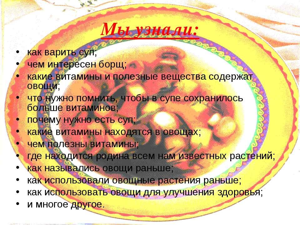 Мы узнали: как варить суп; чем интересен борщ; какие витамины и полезные веще...