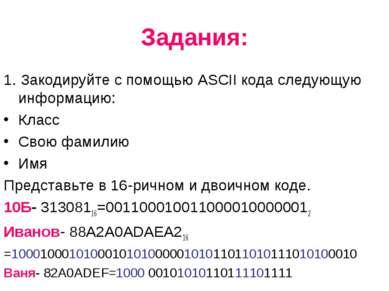 Задания: 1. Закодируйте с помощью ASCII кода следующую информацию: Класс Свою...