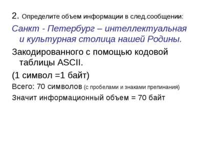2. Определите объем информации в след.сообщении: Санкт - Петербург – интеллек...