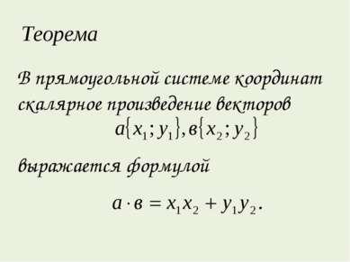 Теорема В прямоугольной системе координат скалярное произведение векторов выр...