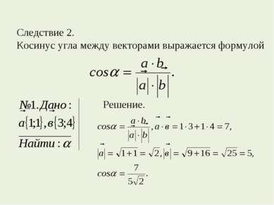 Следствие 2. Косинус угла между векторами выражается формулой Решение.