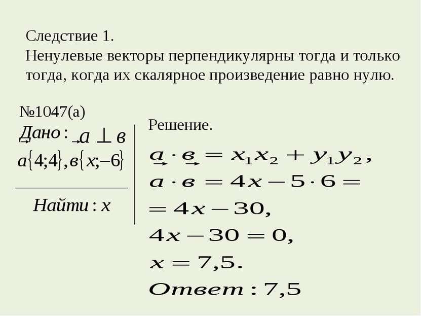 Следствие 1. Ненулевые векторы перпендикулярны тогда и только тогда, когда их...