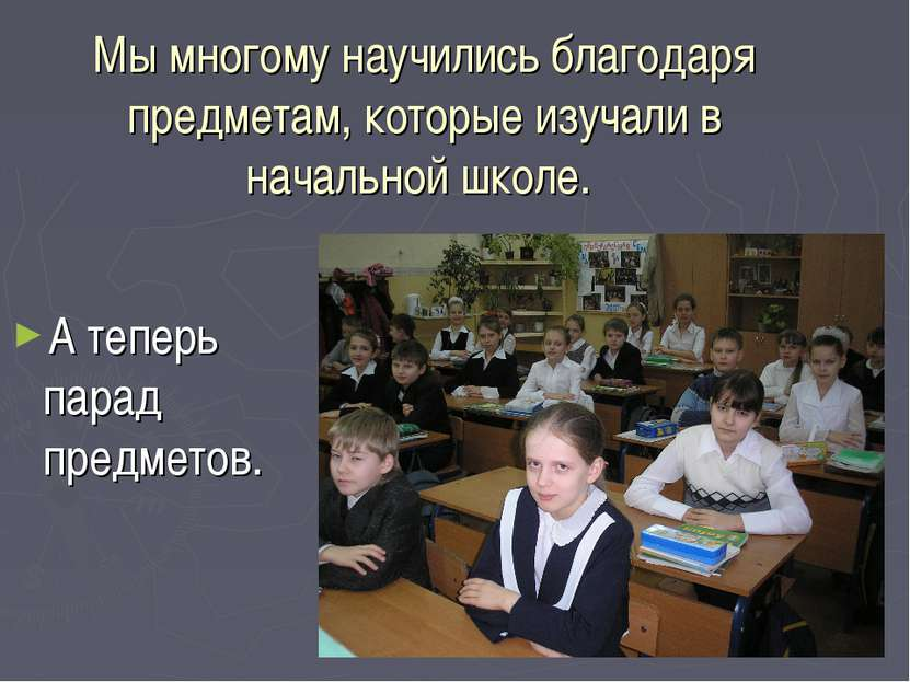 Мы многому научились благодаря предметам, которые изучали в начальной школе. ...