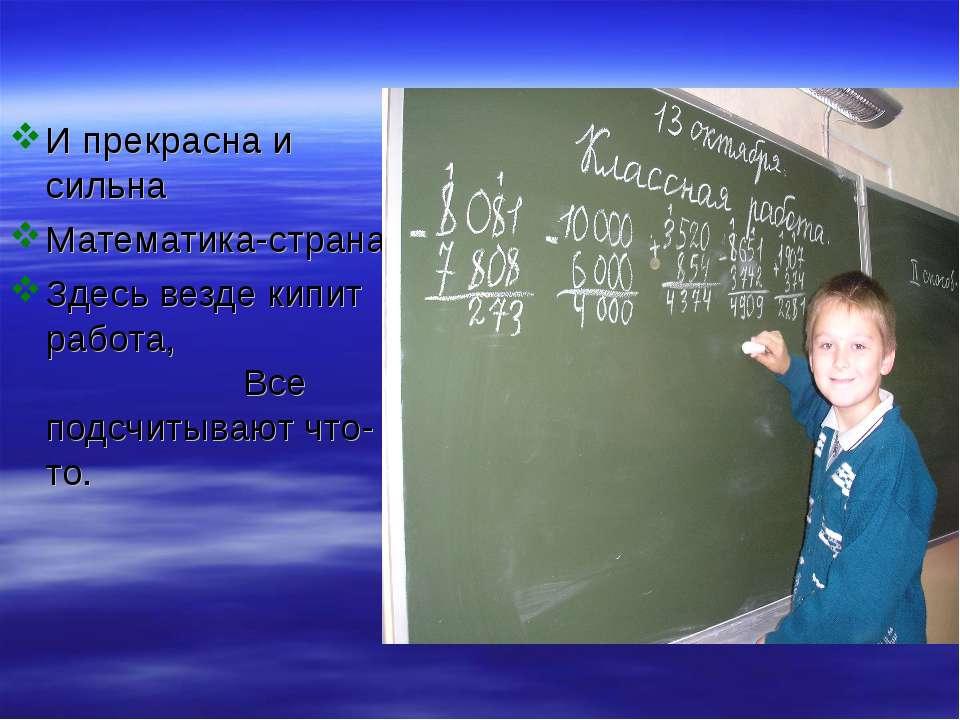 И прекрасна и сильна Математика-страна, Здесь везде кипит работа, Все подсчит...