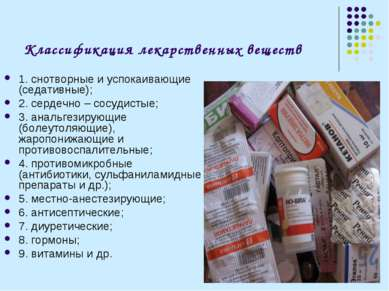 Классификация лекарственных веществ 1. снотворные и успокаивающие (седативные...