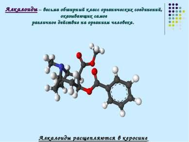 Алкалоиды – весьма обширный класс органических соединений, оказывающих самое ...
