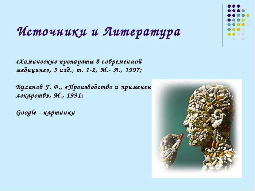 Источники и Литература «Химические препараты в современной медицине», 3 изд.,...
