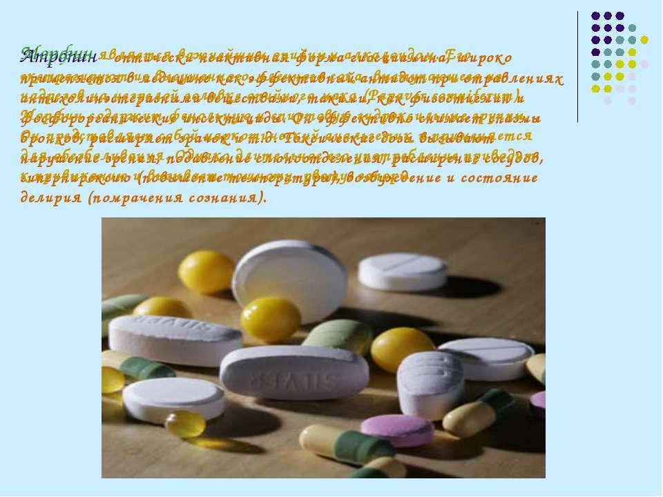 Атропин – оптически неактивная форма гиосциамина, широко применяется в медици...