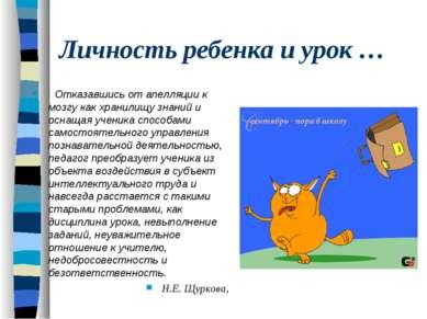 Личность ребенка и урок … Отказавшись от апелляции к мозгу как хранилищу знан...