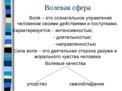 Волевая сфера Воля – это сознательное управление человеком своими действиями ...