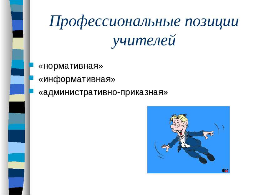 Профессиональные позиции учителей «нормативная» «информативная» «администрати...