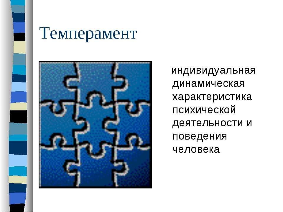 Темперамент индивидуальная динамическая характеристика психической деятельнос...